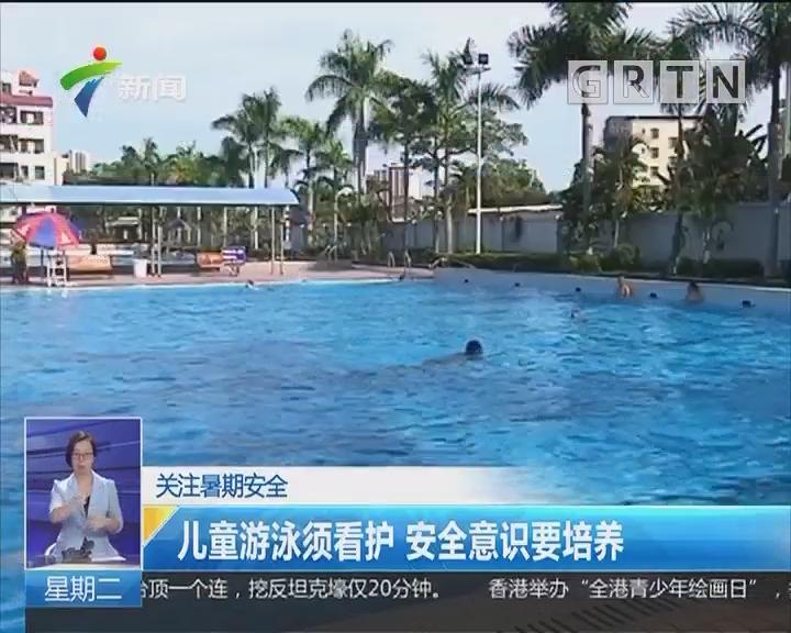 关注暑期安全:儿童游泳须看护 安全意识要培养