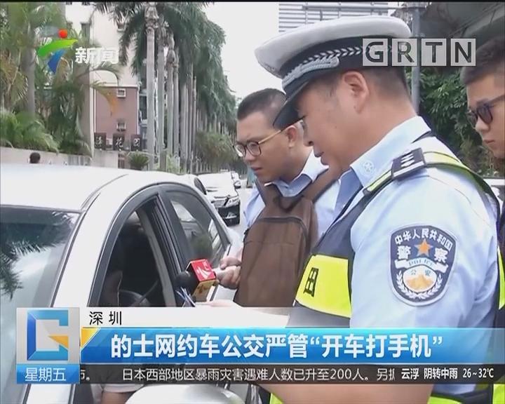 """深圳:的士网约车公交严管""""开车打手机"""""""