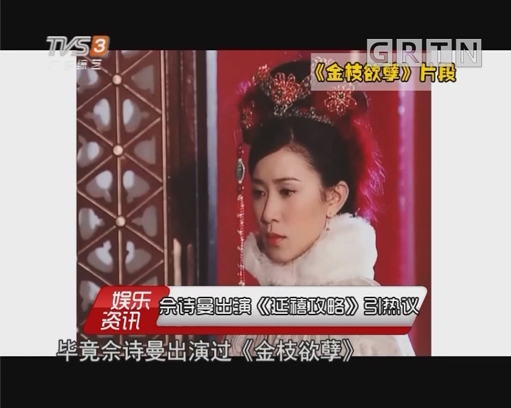 佘诗曼出演《延禧攻略》引热议