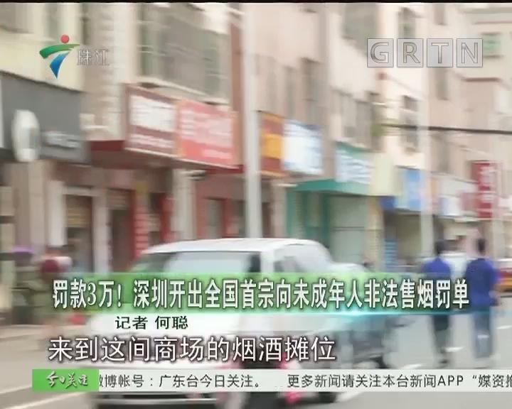 罚款3万!深圳开出全国首宗向未成年人非法售烟罚单