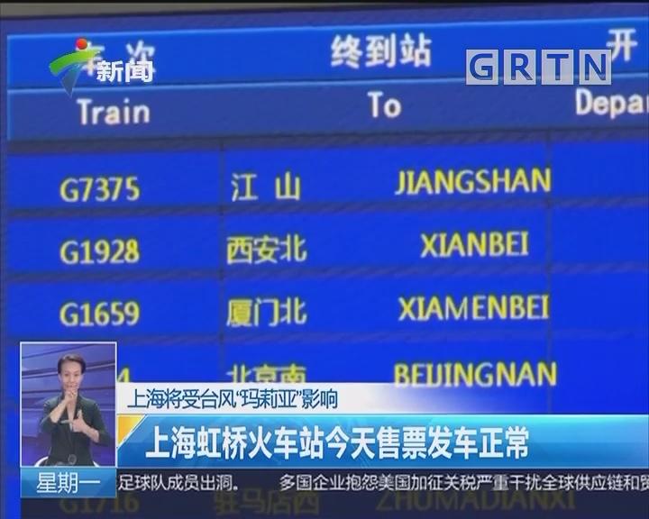 """上海将受台风""""玛莉亚""""影响:上海虹桥火车站今天售票发车正常"""