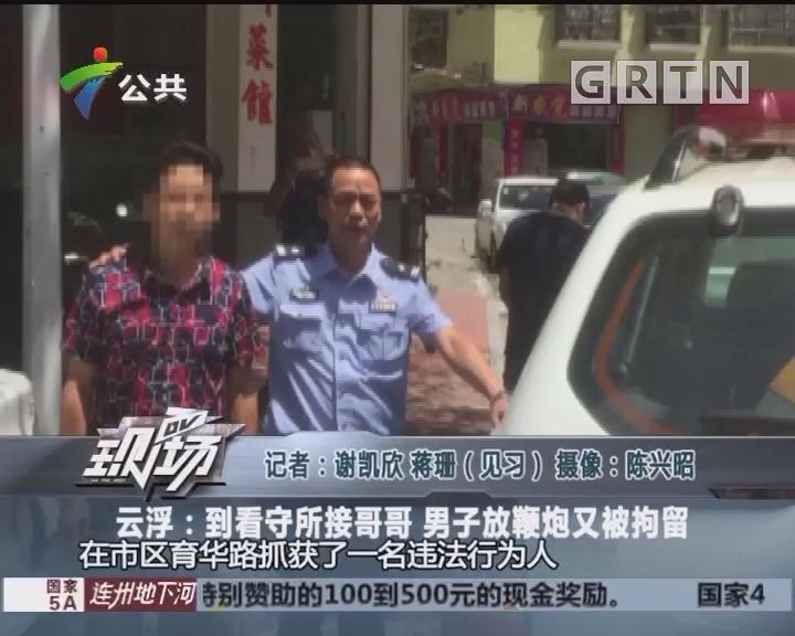 云浮:到看守所接哥哥 男子放鞭炮又被拘留