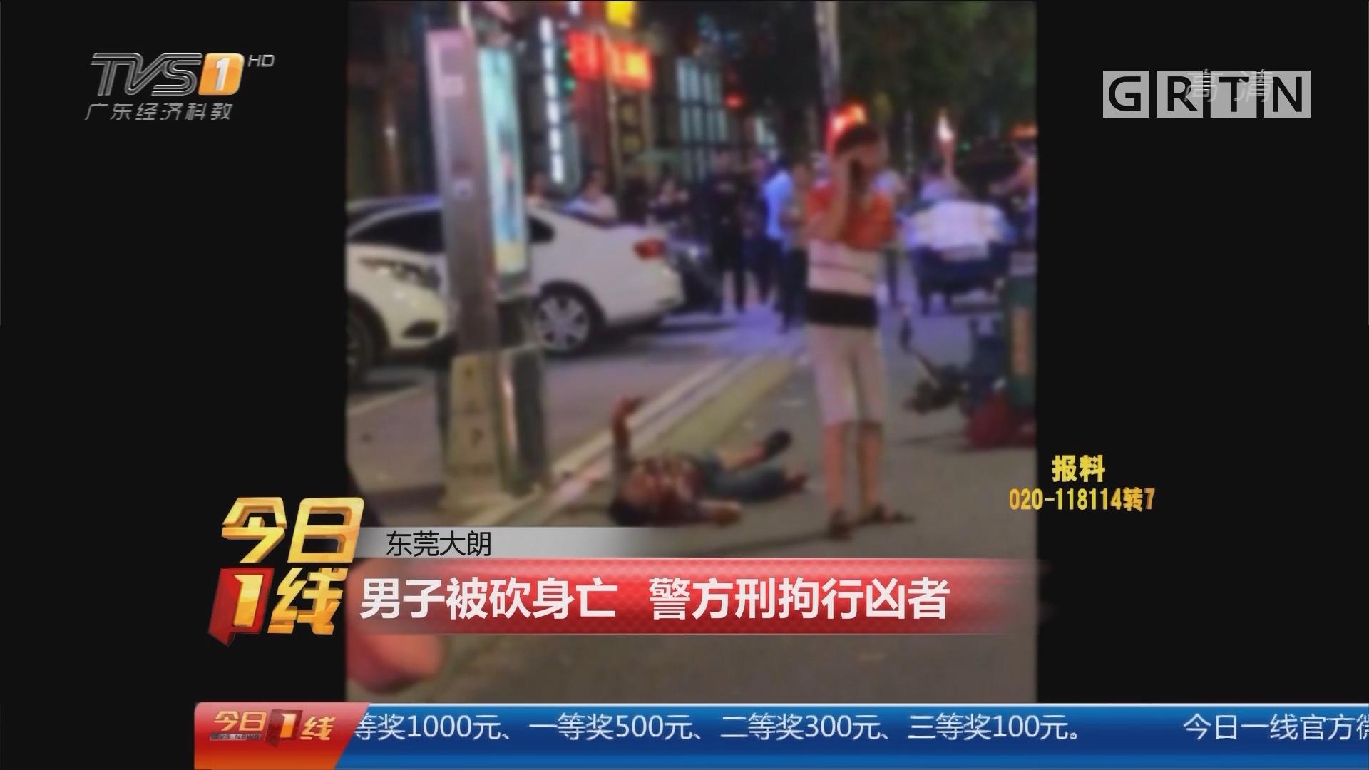 东莞大朗:男子被砍身亡 警方刑拘行凶者