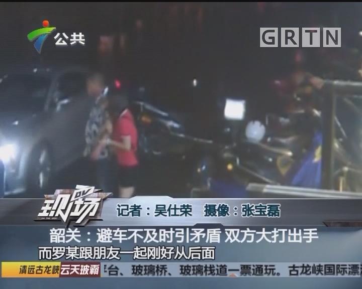 韶关:避车不及时引矛盾 双方大打出手