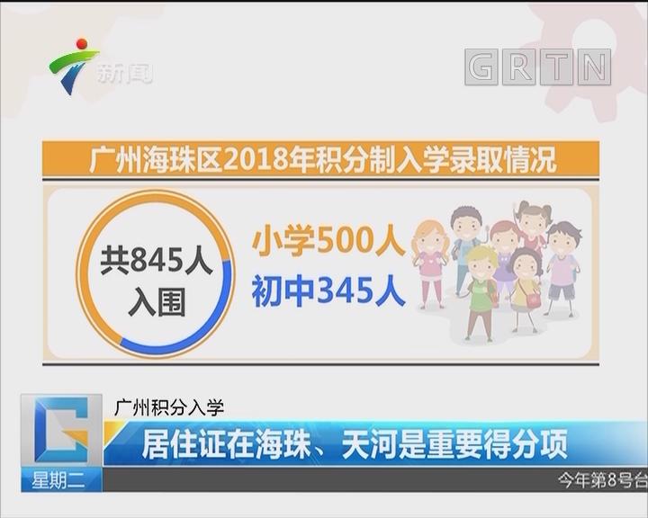 广州积分入学:居住证在海珠、天河是重要得分项