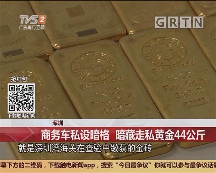深圳:商务车私设暗格 暗藏走私黄金44公斤