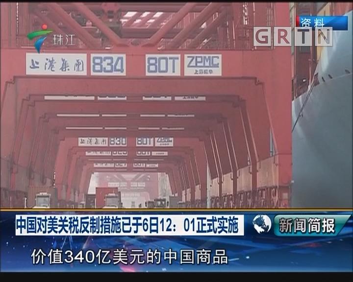 中国对美关税反制措施已于6日12:01正式实施
