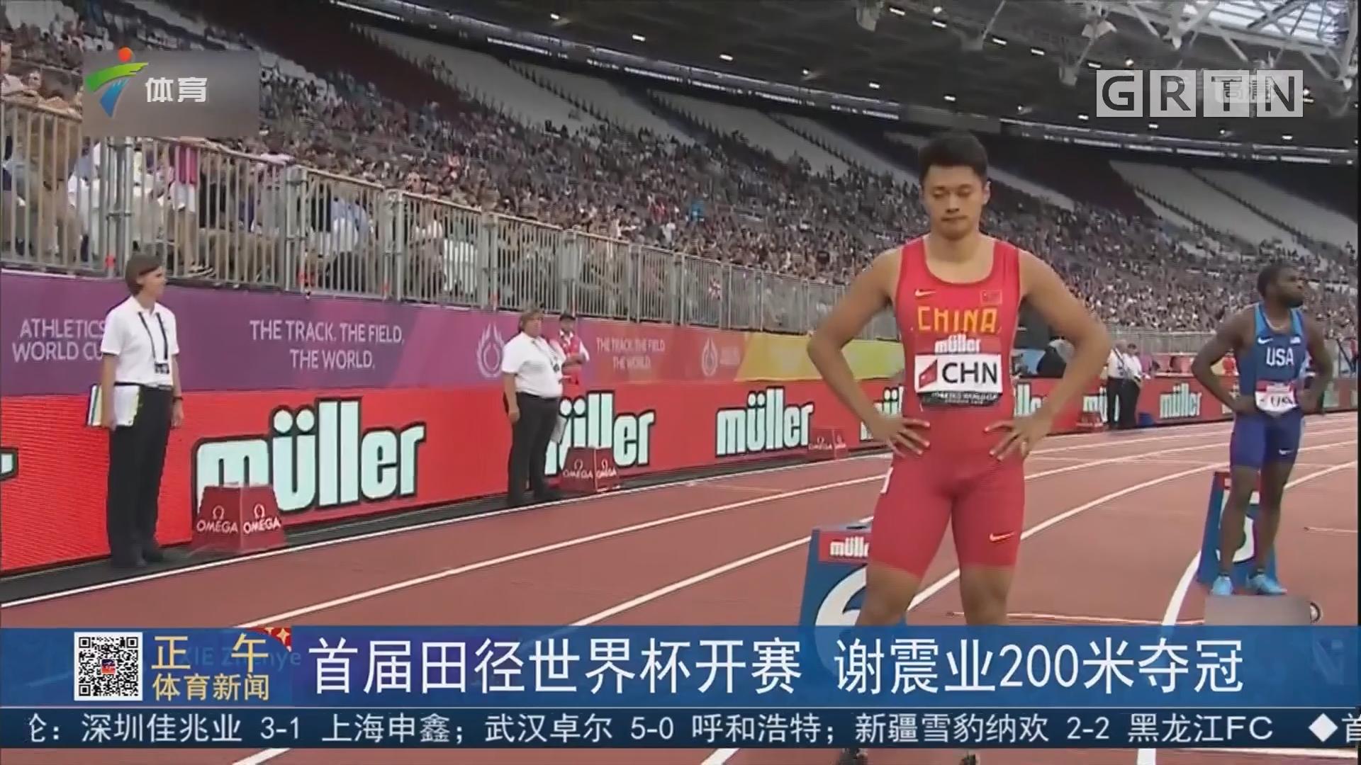 首届田径世界杯开赛 谢震业200米夺冠