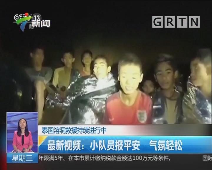 泰国溶洞救援持续进行中 最新视频:小队员报平安 气氛轻松