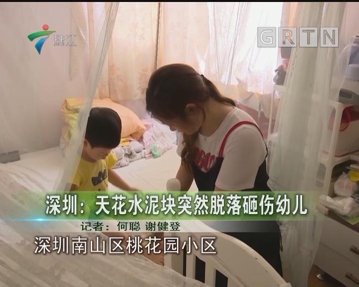 深圳:天花水泥块突然脱落砸伤幼儿