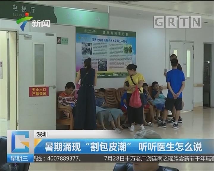 """深圳:暑期涌现""""割包皮潮"""" 听听医生怎么说"""