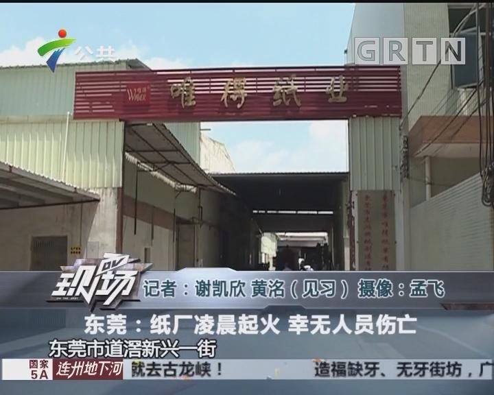 东莞:纸厂凌晨起火 幸无人员伤亡
