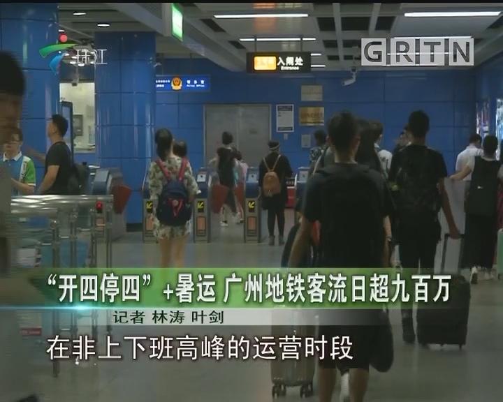 """""""开四停四""""+暑运 广州地铁客流日超九百万"""
