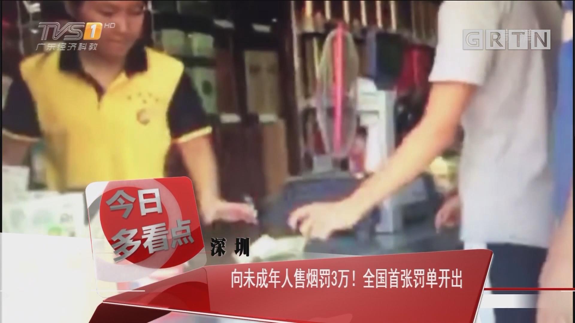 深圳:向未成年人售烟罚3万!全国首张罚单开出