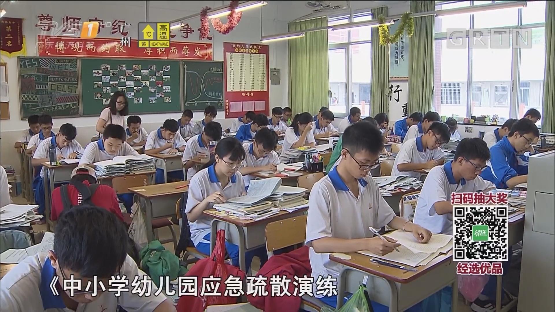 广州:中小学幼儿园应急疏散演练 要求12秒内完成避险动作