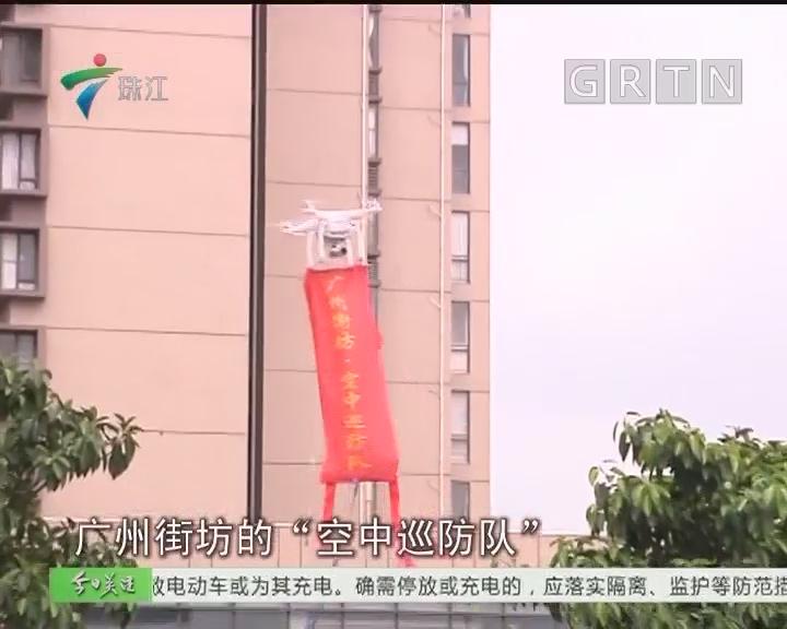 无人机助阵 壮大广州街坊群防共治力量