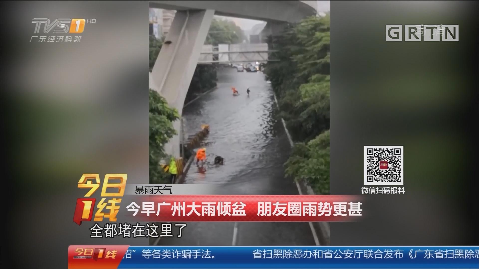 暴雨天气:今早广州大雨倾盆 朋友圈雨势更甚