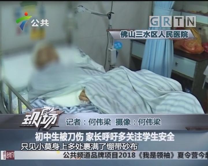 初中生被刀伤 家长呼吁多关注学生安全