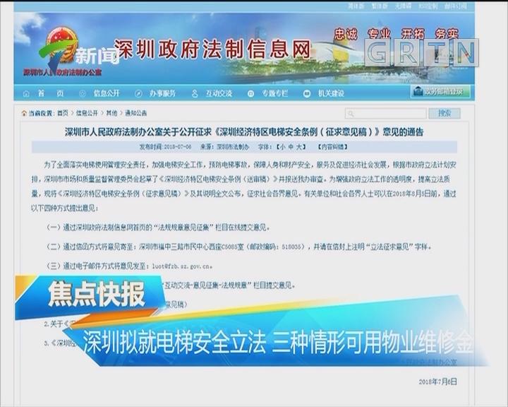 深圳拟就电梯安全立法 三种情形可用物业维修金