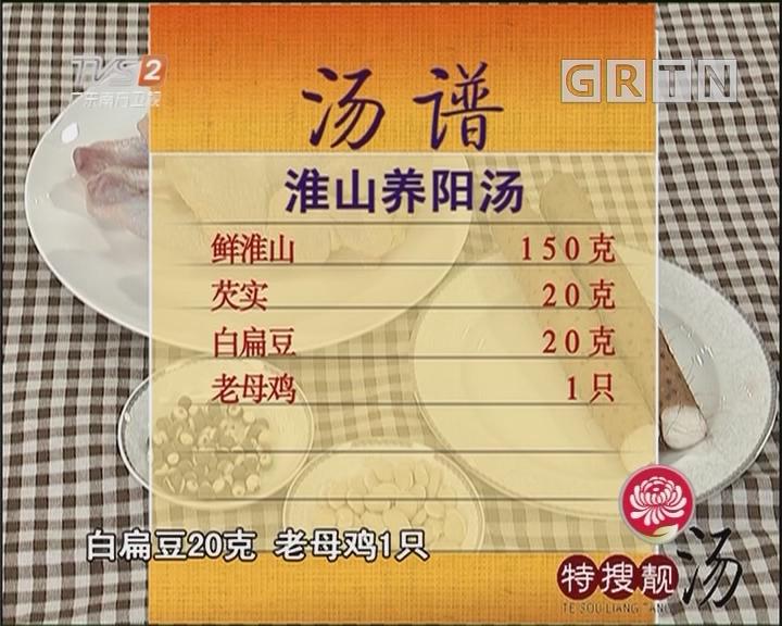 淮山养阳汤