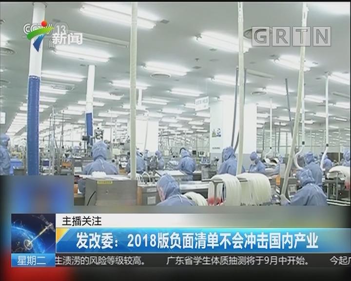 发改委:2018版负面清单不会冲击国内产业