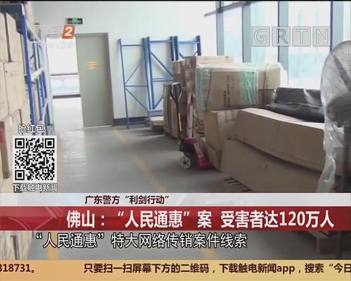 """广东警方""""利剑行动"""" 佛山:""""人民通惠""""案 受害者达120万人"""