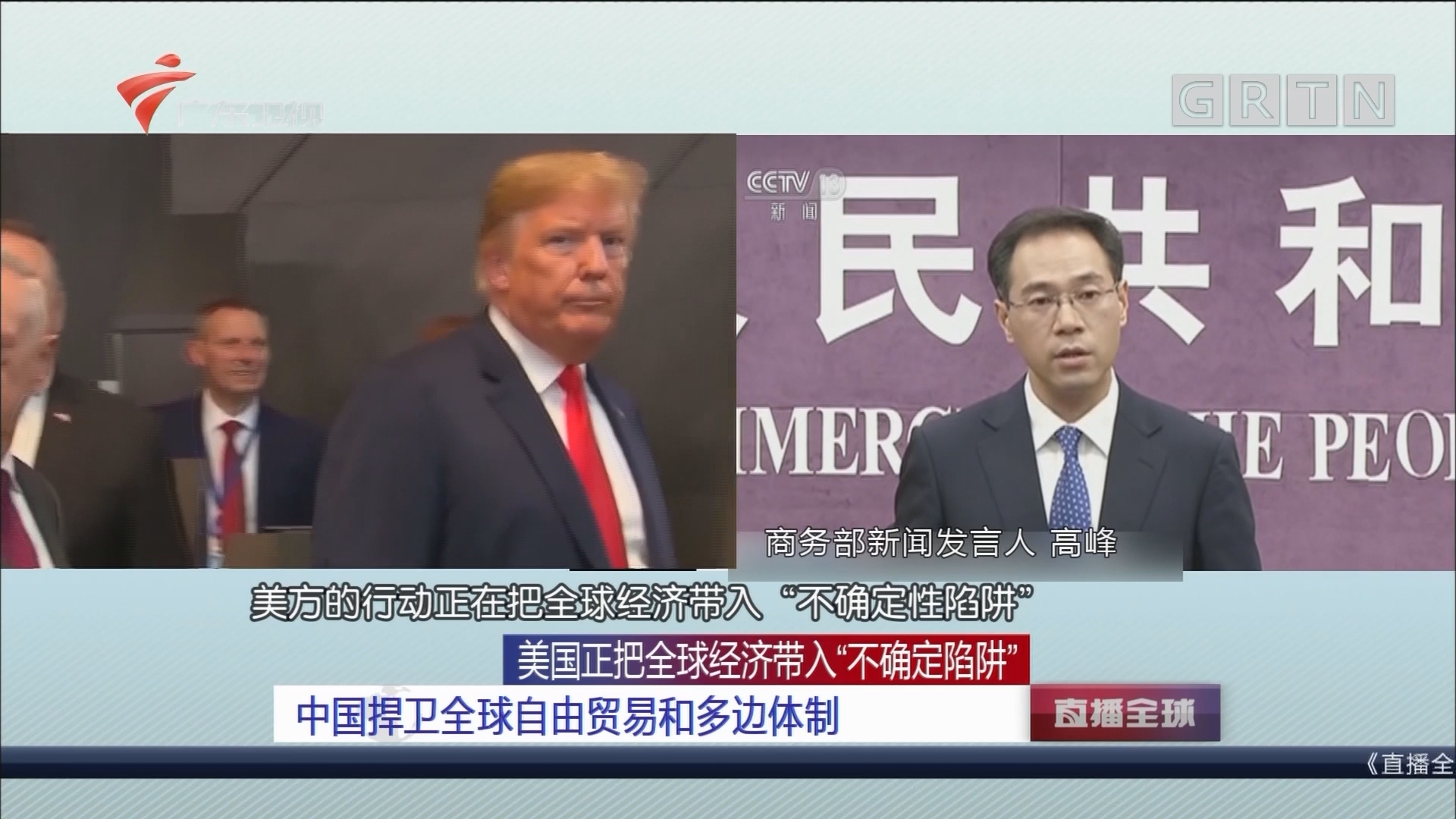 """美国正把全球经济带入""""不确定陷阱"""" 中国捍卫全球自由贸易和多边体制"""