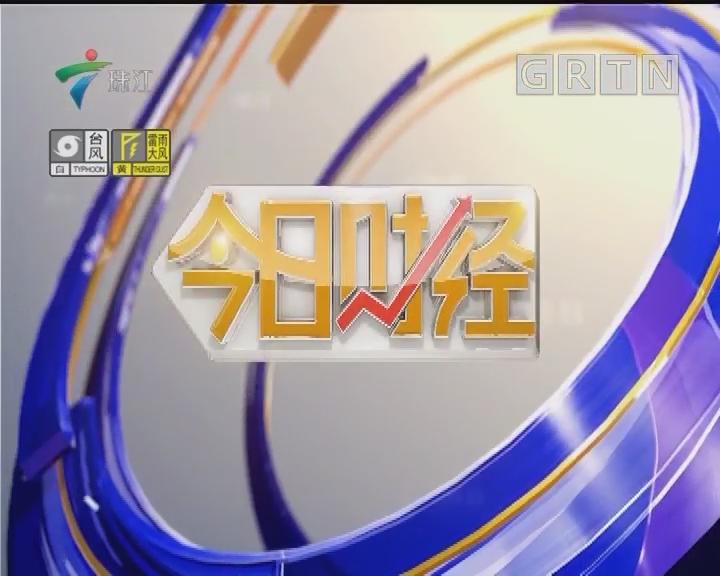 [2018-07-23]今日财经:以衣载道 彰显中国旗袍之美
