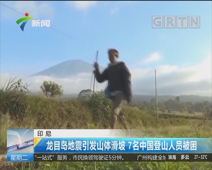 印尼:龙目岛地震引发山体滑坡 7名中国登山人员被困