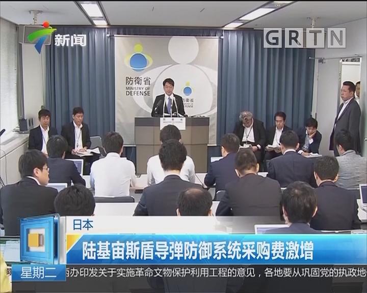 日本:陆基宙斯盾导弹防御系统采购费激增