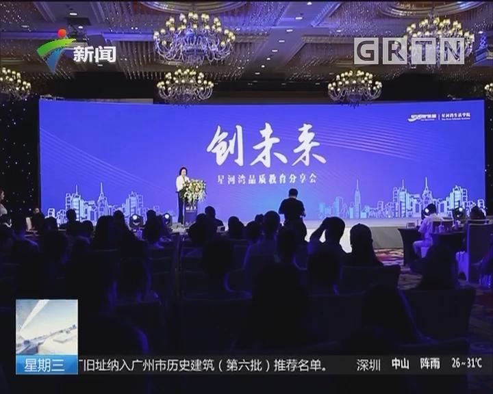 广州举行高品质教育分享会