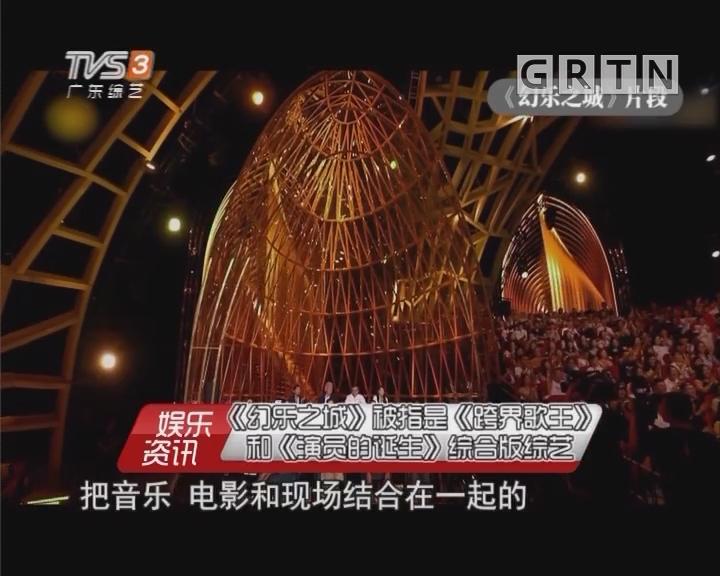 《幻乐之城》被指是《跨界歌王》和《演员的诞生》综合版综艺