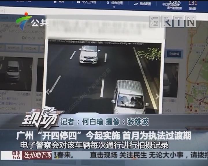 """广州""""开四停四"""" 今起实施 首月为执法过渡期"""
