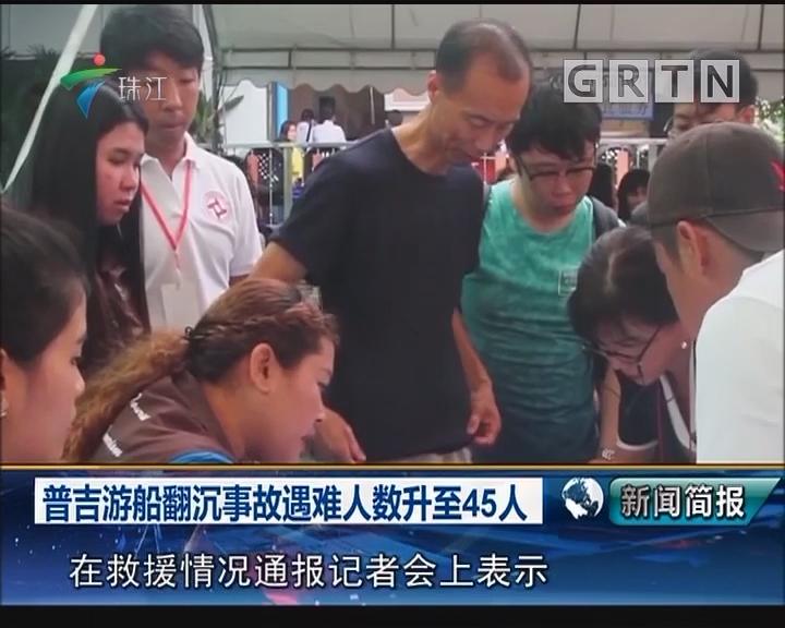 普吉游船翻沉事故遇难人数升至45人