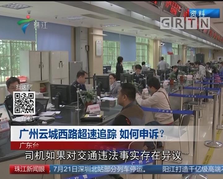广州云城西路超速追踪 如何申诉?