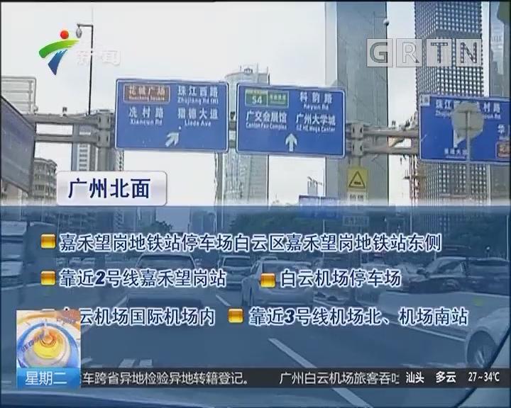 """广州""""开四停四"""":市区周边多个停车点可供管制车辆停放"""