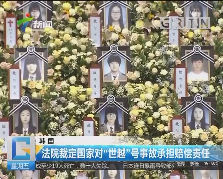 """韩国:法院裁定国家对""""世越""""号事故承担赔偿责任"""
