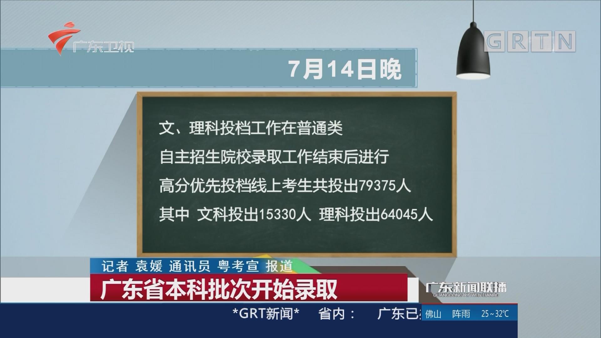 广东省本科批次开始录取