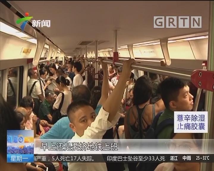 """广州:""""开四停四""""执罚在即 公交并无新增运力"""