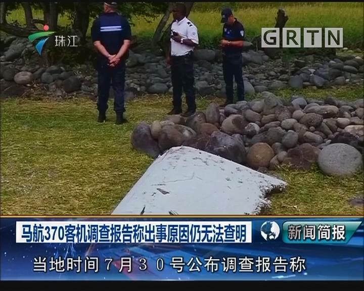 马航370客机调查报告称出事原因无法查明