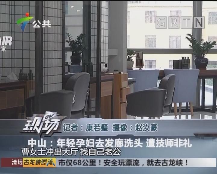 中山:年轻孕妇去发廊洗头 遭技师非礼