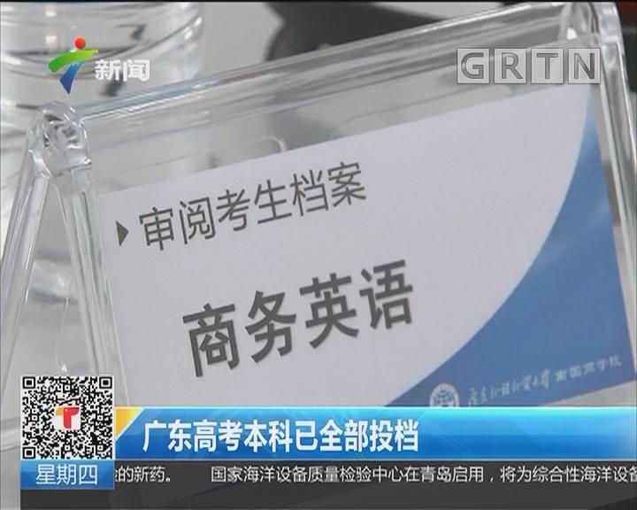 广东高考本科已全部投档