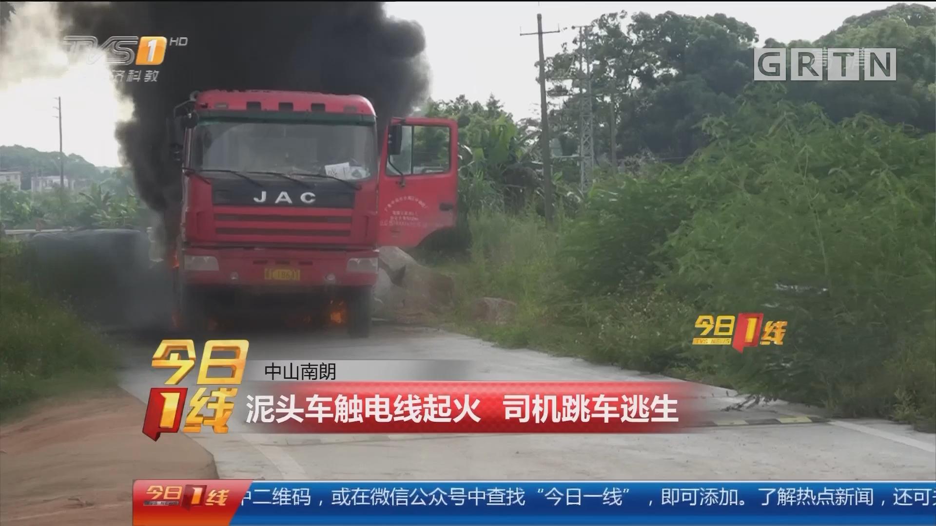 中山南朗:泥头车触电线起火 司机跳车逃生