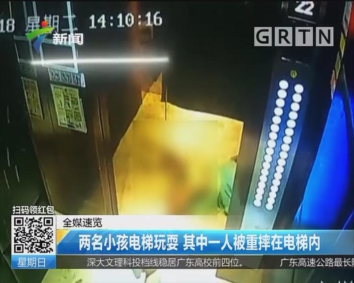 两名小孩电梯玩耍 其中一人被重摔在电梯内