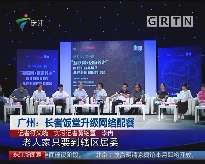 广州:长者饭堂升级网络配餐