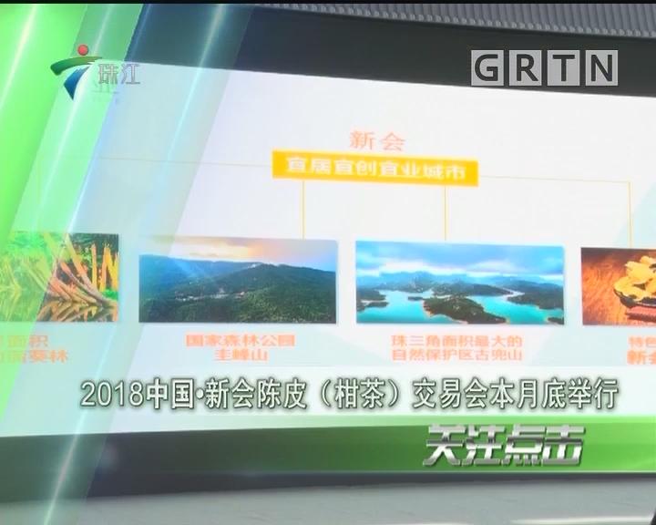 2018中国·新会陈皮(柑茶)交易会本月底举行