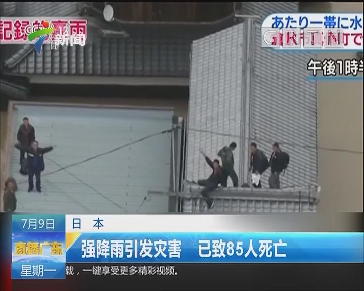 日本:强降雨引发灾害 已致85人死亡