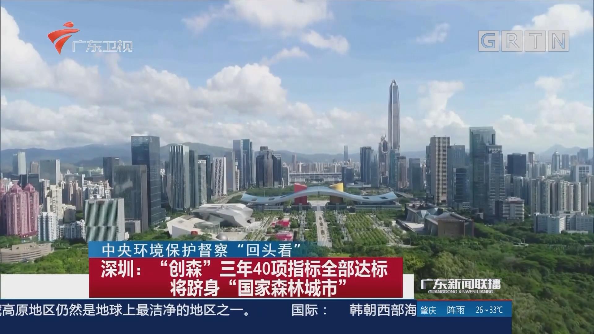 """深圳:""""创森""""三年40项指标全部达标将跻身""""国家森林城市"""""""