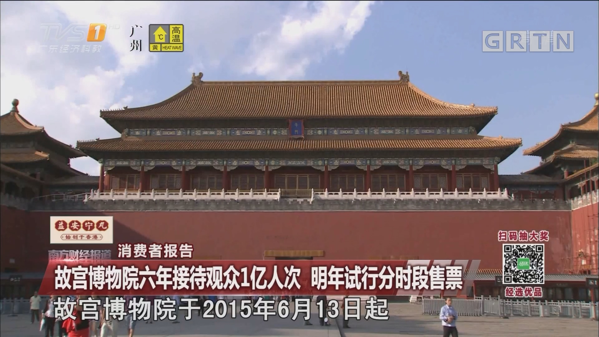 故宫博物院六年接待观众1亿人次 明年试行分时段售票