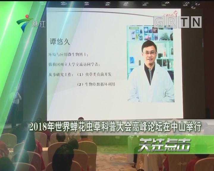 2018年世界蝉花虫草科普大会高峰论坛在中山举行